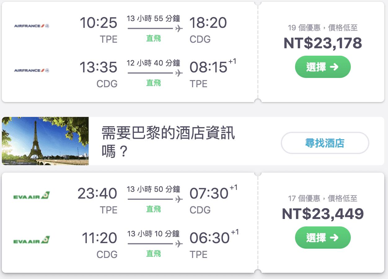 即時熱門文章:長榮直飛巴黎特價|23K搭Kitty機,醒來直接到巴黎唷!中文班機、長榮服務~(查價日期:107.2.8)