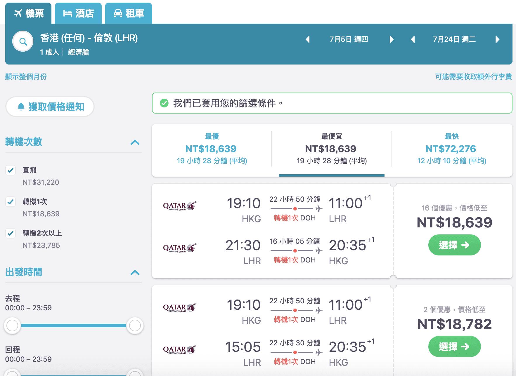 台灣卡達超級特價,小撇步把機票更精省~暑假外站出發歐洲卡達票價查價(查價日期:107.2.26)