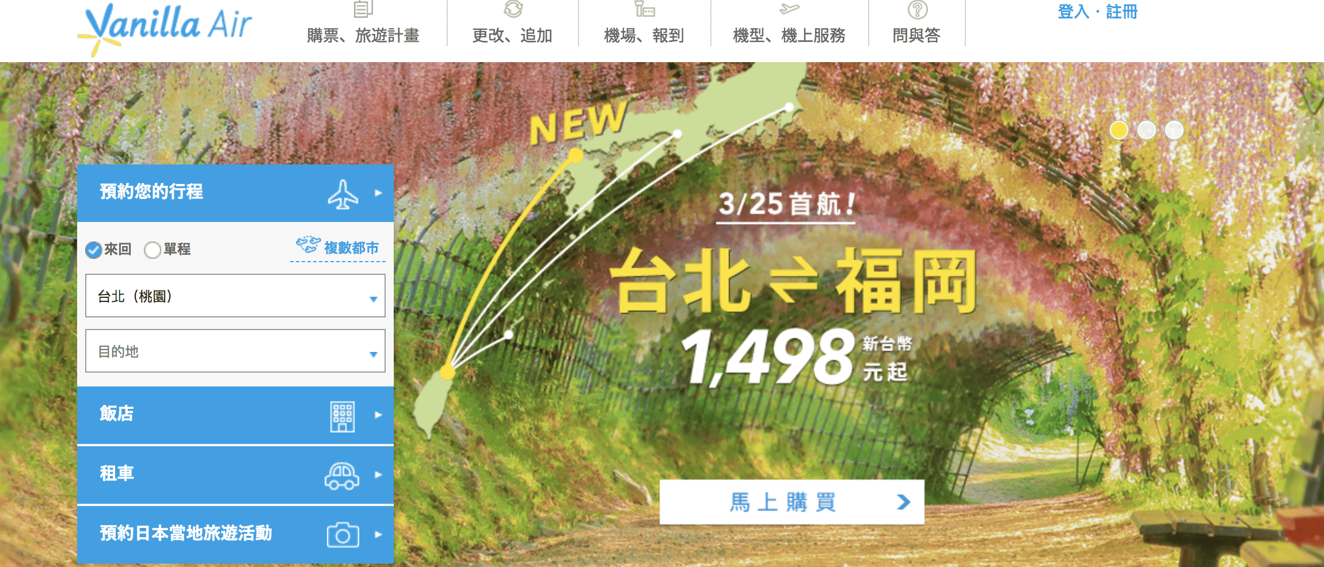 即時熱門文章:香草航空,台北福岡3/25開航,一直在特價!九州真的超好玩的~不用5K暑假可以去日本啊~