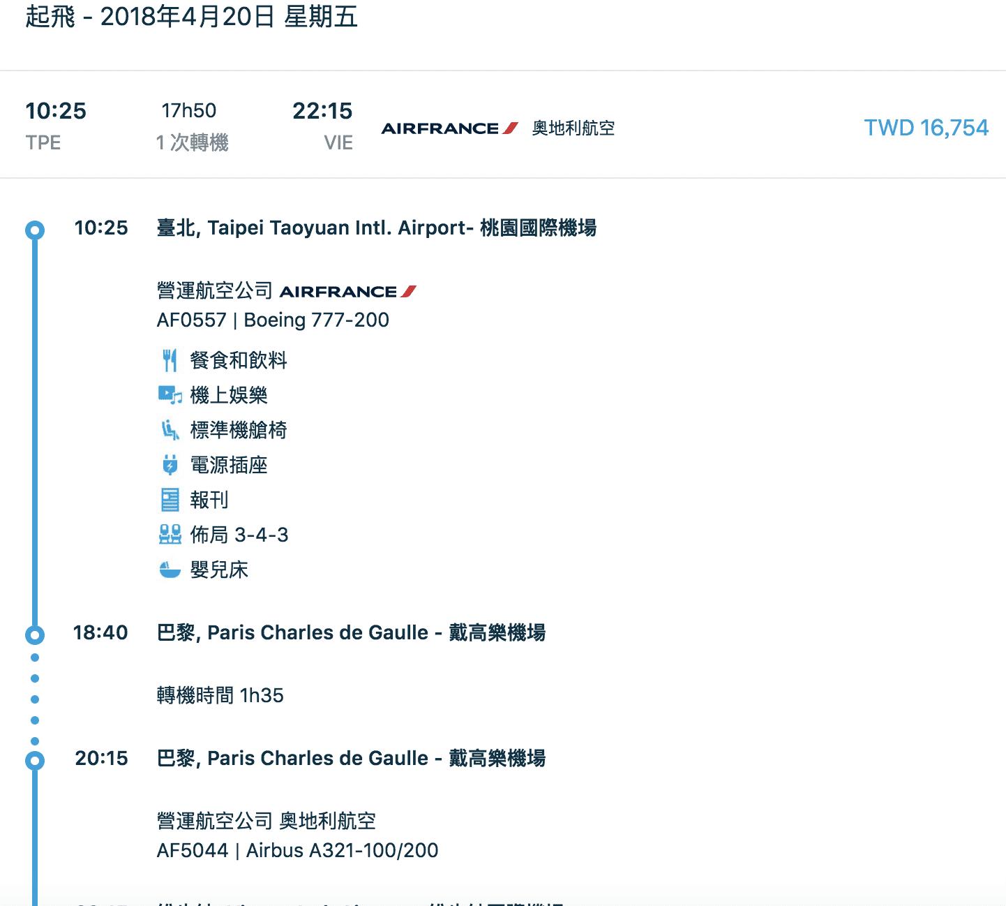 法航直逼台灣歐洲航線最低價,指定期間台北出發經巴黎轉歐洲,最低16K!(查票日期:107.3.2)