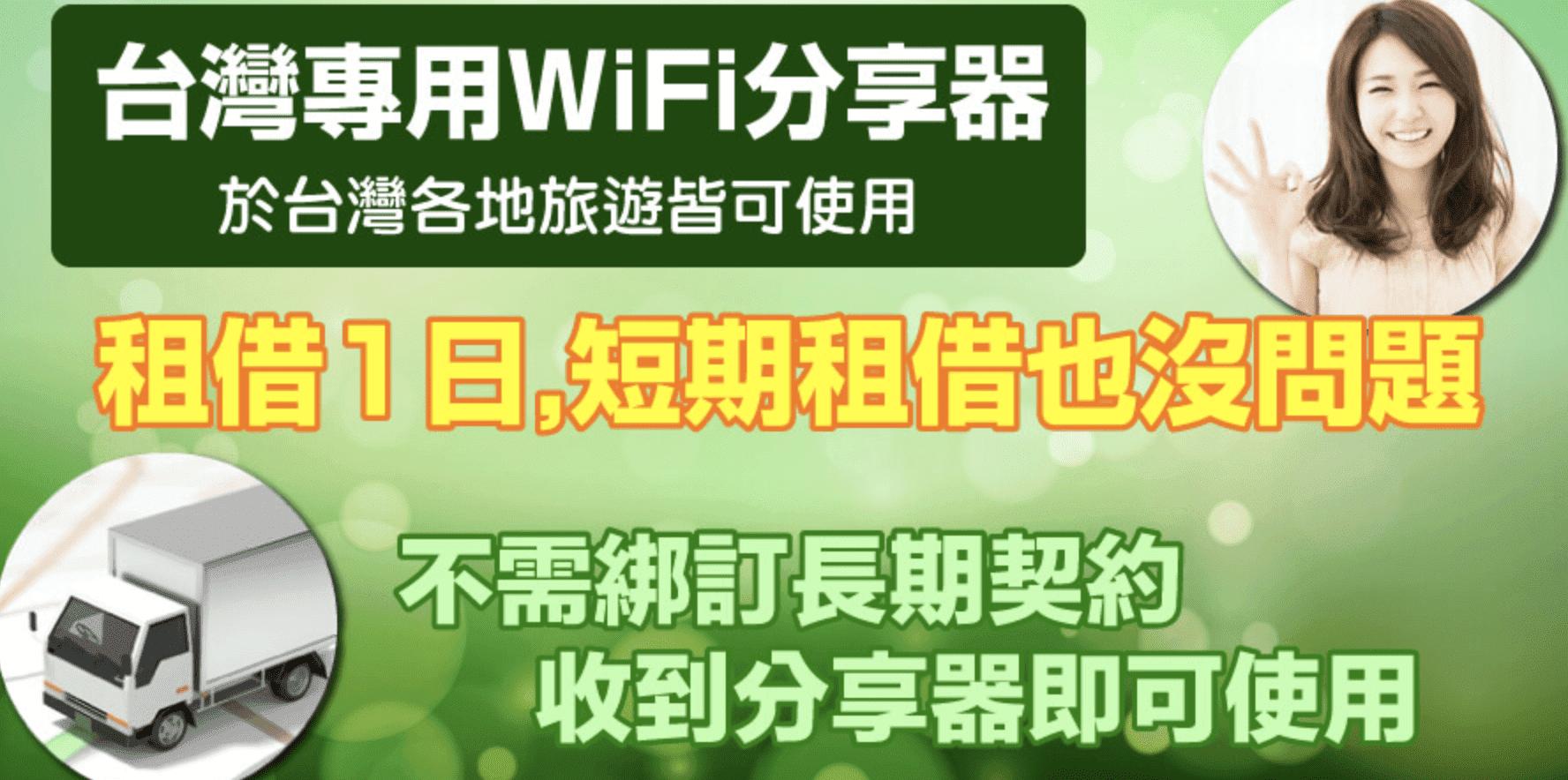 誰會在台灣租Wifi機?單天租金最低19元起,適合學生、外國人士來台、租屋族,不綁門號、不需施工、方便移動的台灣上網方式~九折優惠代碼提供~