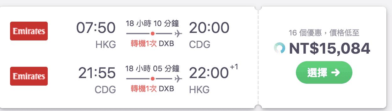 六月前的歐洲外站特價區間,善用阿酋特價、長榮線上旅展喔!(查價時間:107.3.9)