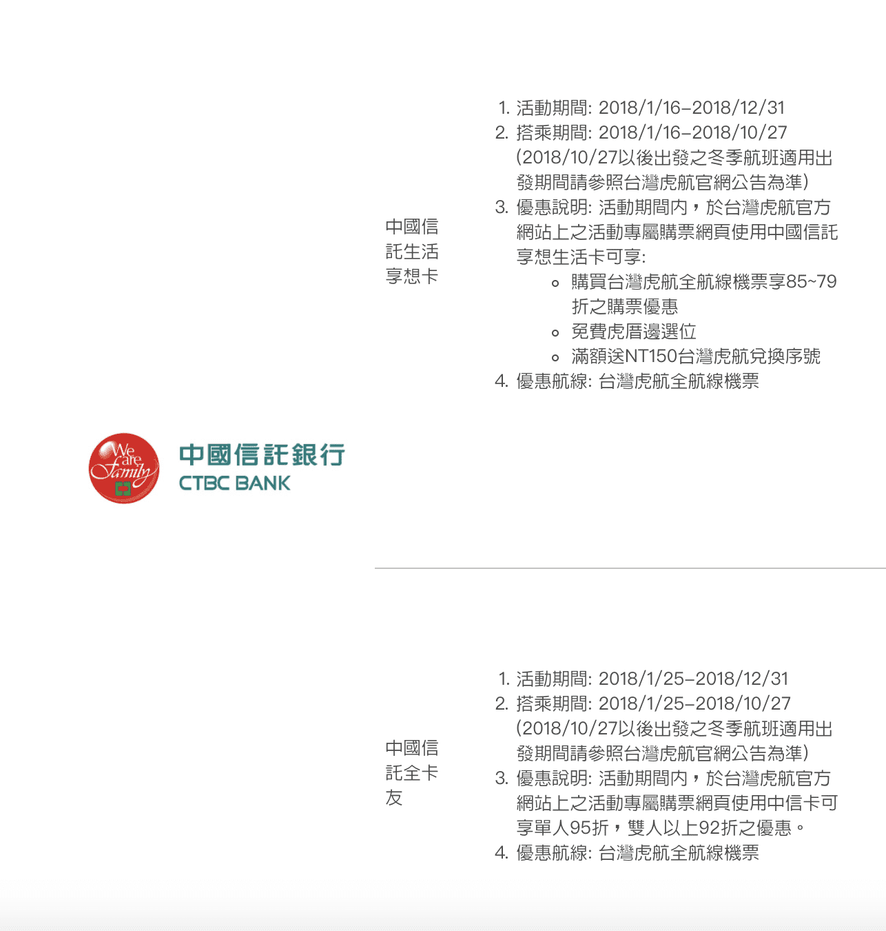 虎航線上旅展即將開賣,最低單程700元未稅!另虎航新增超商付款功能、平日購票可善用信用卡優惠~