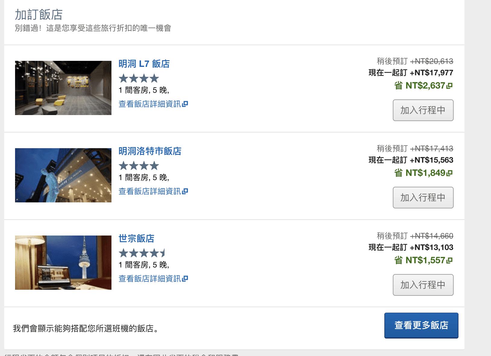 韓國航線特價,首爾、釜山查價比較(查票時間:107.3.12),兩個城市一起玩,可以省更多?!