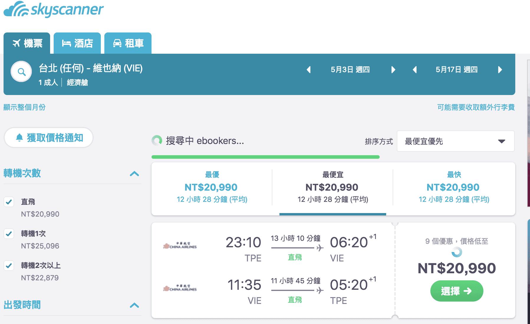 線上春季旅展,華航各航線特價中~直飛歐洲好殺~最低20K,台北來回歐洲~(查價時間:107.3.13)