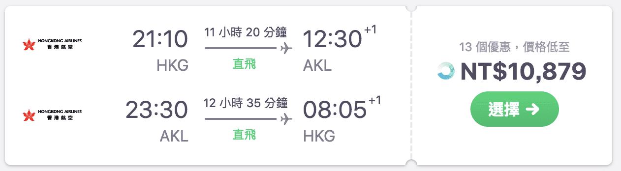 台北出發紐西蘭特價|含外站出發比較,最低外站10K、台灣出發16K~(查票日期:107.3.14)