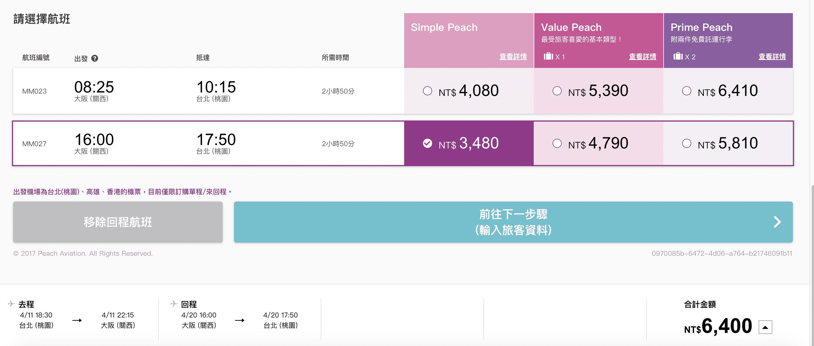 樂桃六週年促銷!4/1~6/30可買,特殊期間除外~