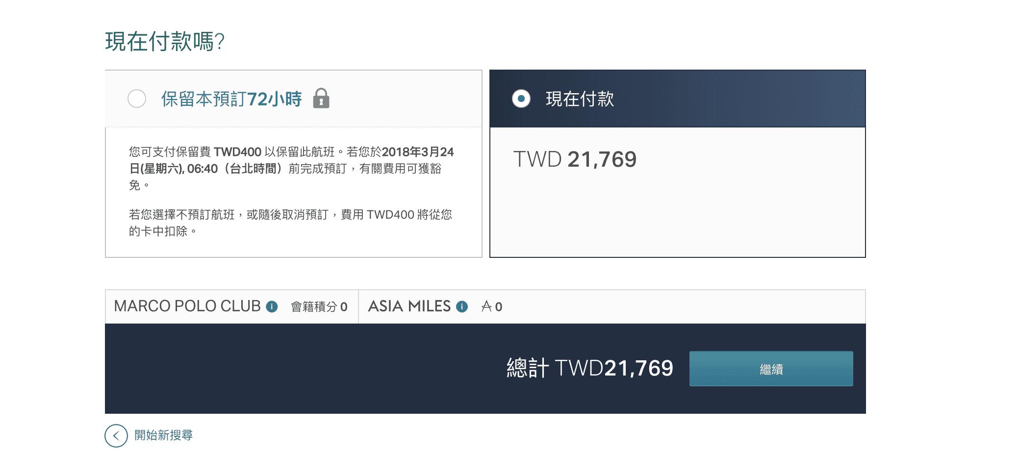 國泰航空心動特價!最後一天!台北台中–比利時,最低21K直飛、講中文航班~(查價107.3.21)