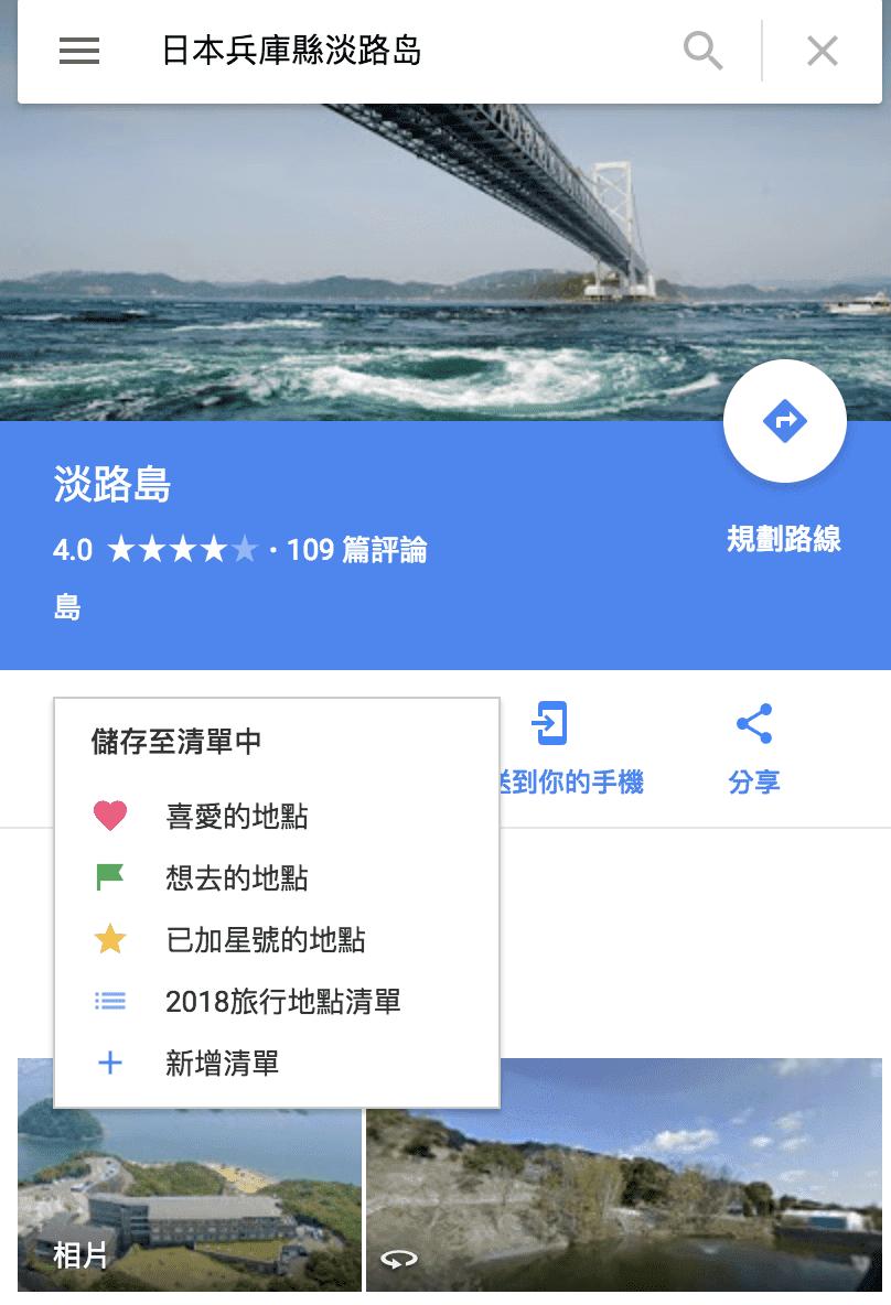 google map地圖星星變行程|讓google星星幫助你的旅行安排吧!