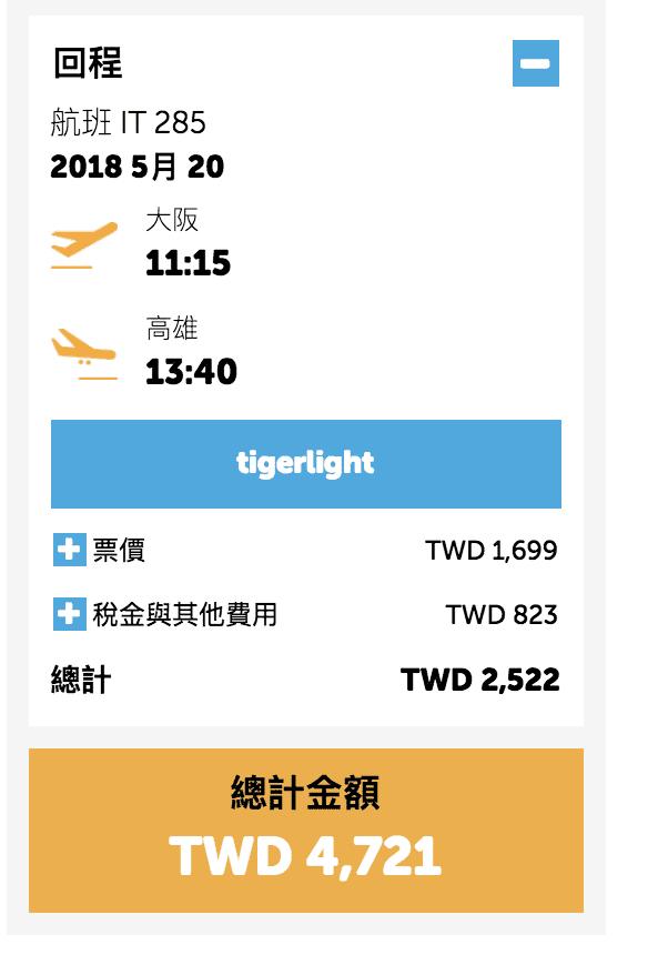 虎航清艙,高雄出發特價!最低3000起~澳門、大阪、東京、沖繩、福岡 ~大港開唱囉!