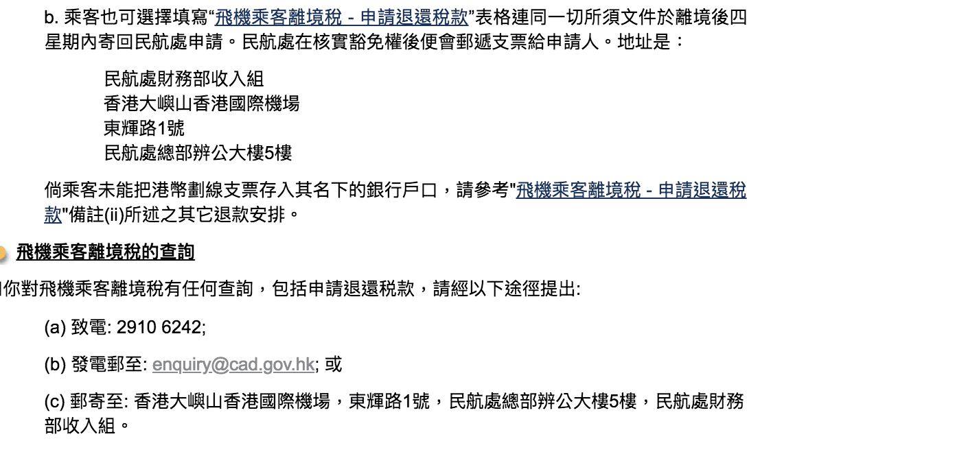 香港機場離境稅退稅步驟說明,簡單三步驟,輕鬆拿到120港幣~香港外站出發限定~