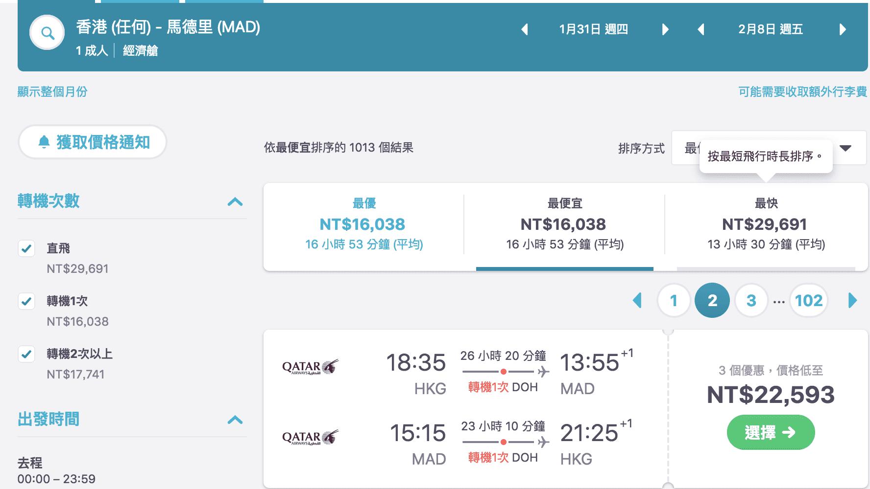 即時熱門文章:2019過年卡達歐洲航線外站促銷~巴黎、米蘭、布拉格、都有不錯票價~有需要的人要認真考慮~(查價:107.3.28)
