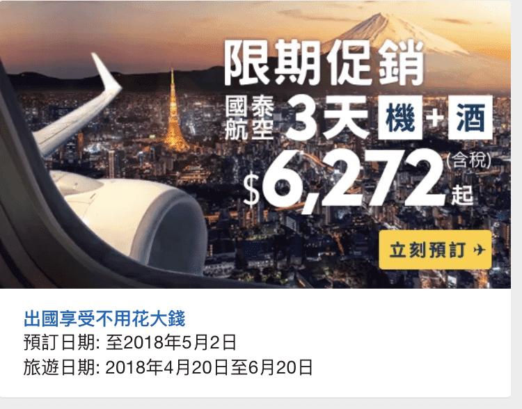 國泰機加酒套裝,香港、首爾、東京、曼谷,限期促銷,三天兩夜最低6272元起~(107.4.14) @走走停停,小燈泡在旅行