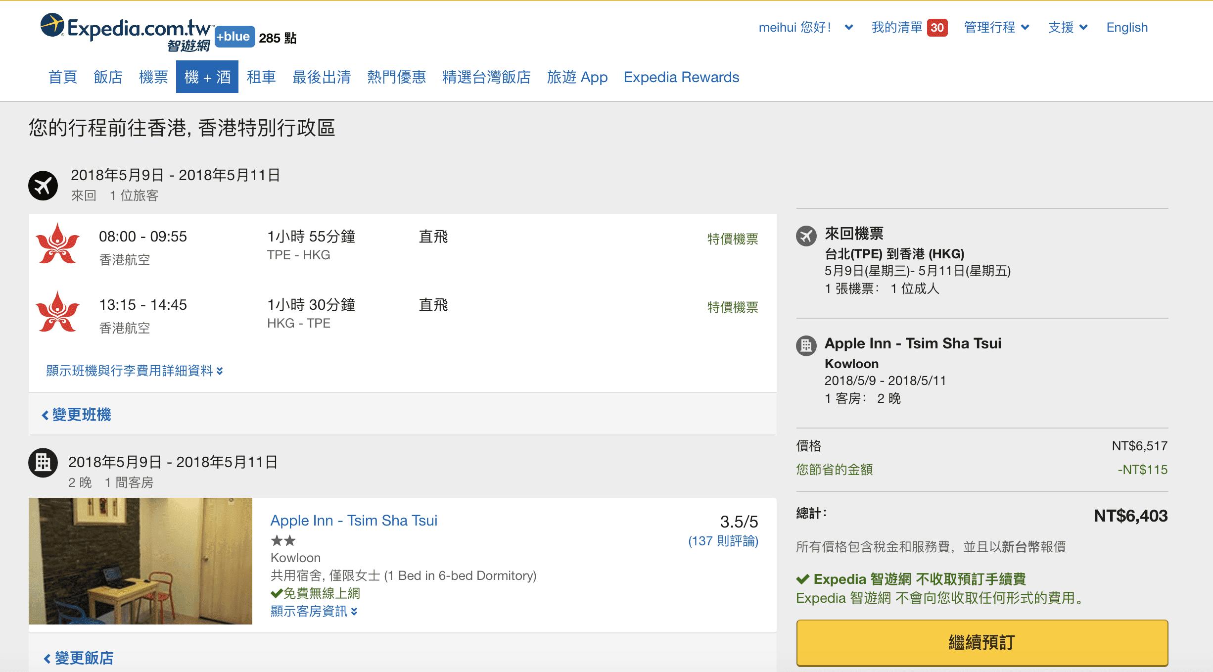國泰機加酒套裝,香港、首爾、東京、曼谷,限期促銷,三天兩夜最低6272元起~(107.4.14)