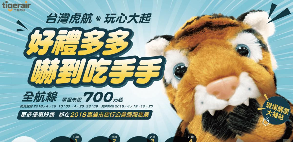 網站近期文章:虎航旅展特價!最低700元單程未稅,日本航線1499元起~暑假日本旅行就靠這波搶票!4/19 10:00開搶!