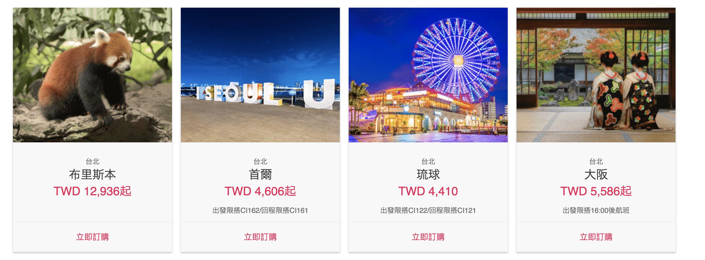 網站近期文章:中華航空,夏季促銷!台北大阪最低7.8K左右起~全航線特價(查價:107.4.20)