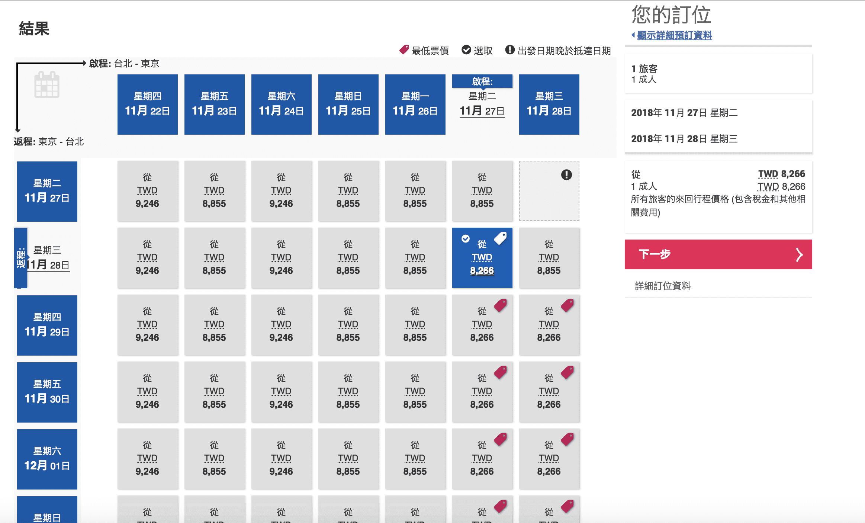 華航旅展特價,線上輸入折扣碼可買曼谷6K/賞楓7K大阪/東京8K等票價~只有三天,快點下手(查票:107.5.4)