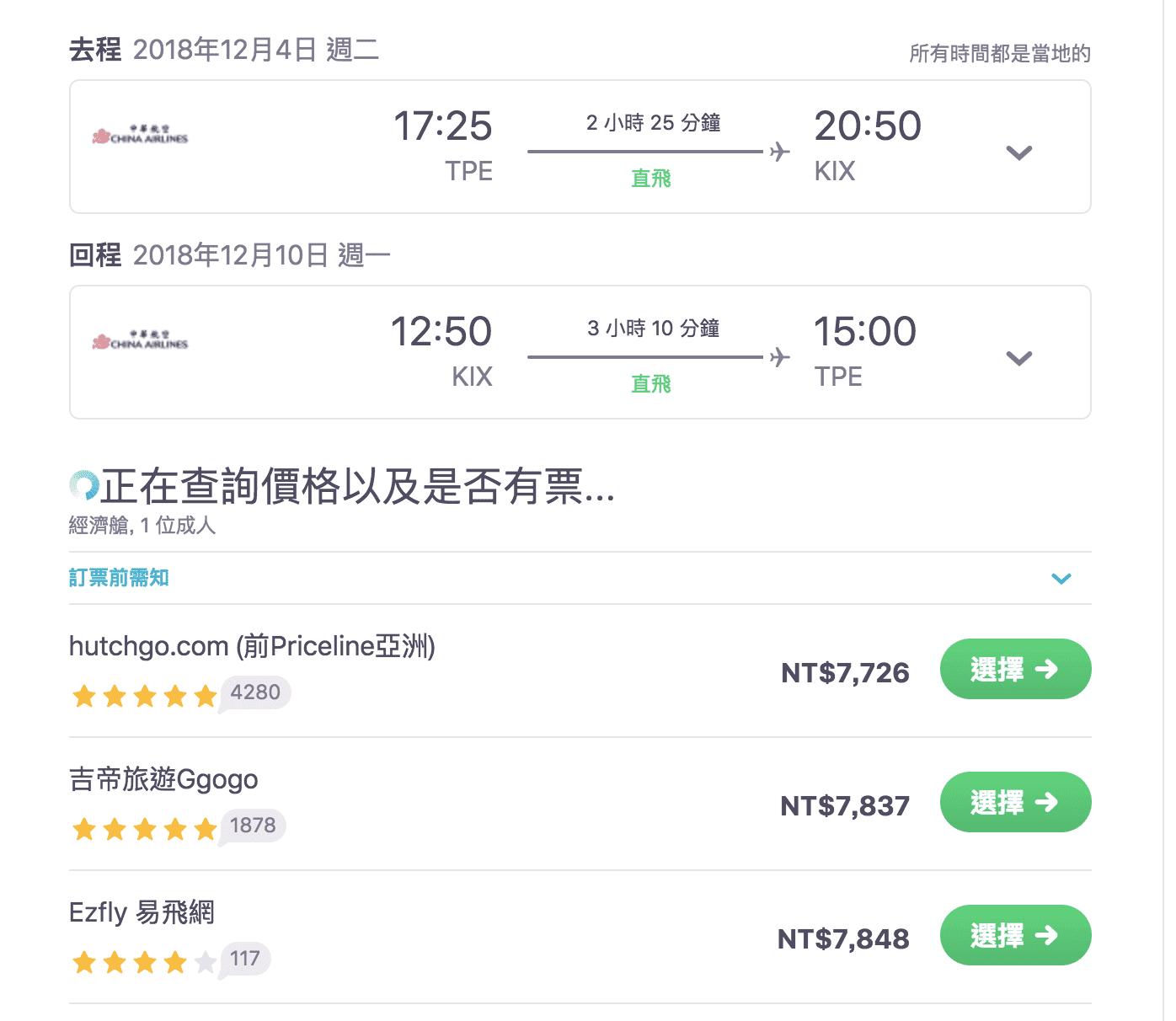 賞楓票價大PK,華航好還是長榮好?8K以內搞定日本賞楓機票~(查票:107.5.9)