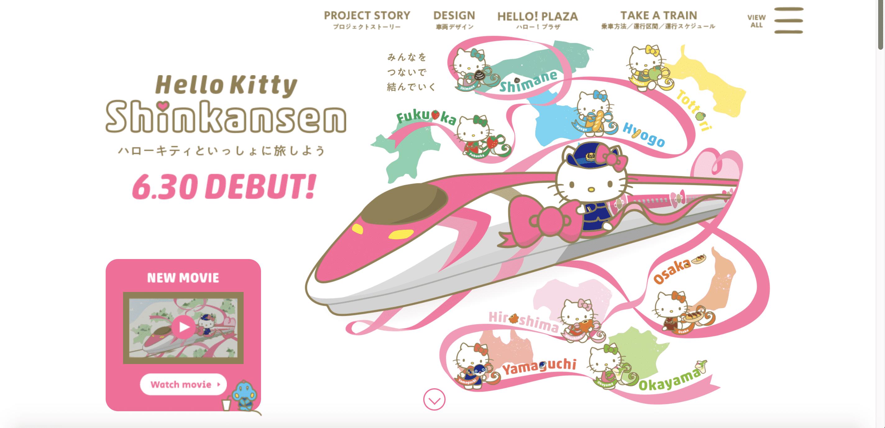 網站近期文章:Hello Kitty新幹線即將登場!2018.6.30起往回博多~新大阪區間~西日本旅客鐵道重力出擊!