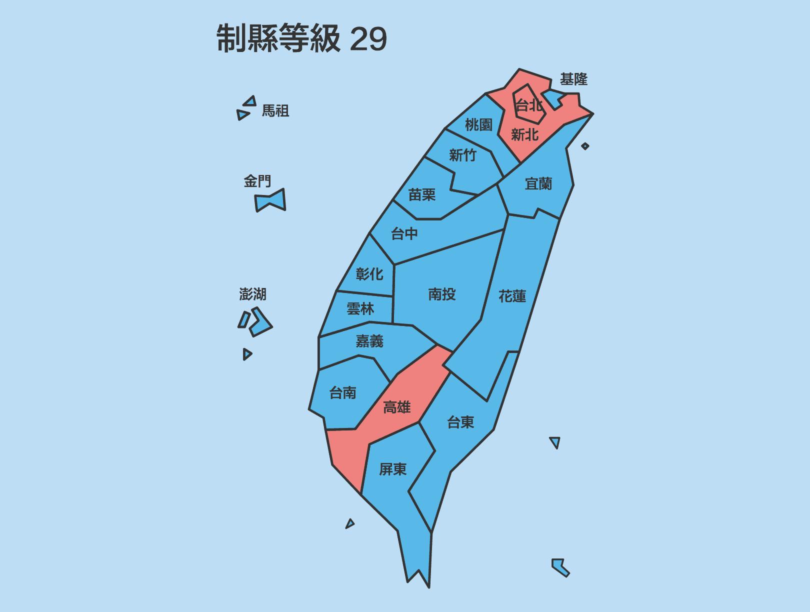 台灣制縣等級,曬出你的藍蕃薯來愛台灣吧!