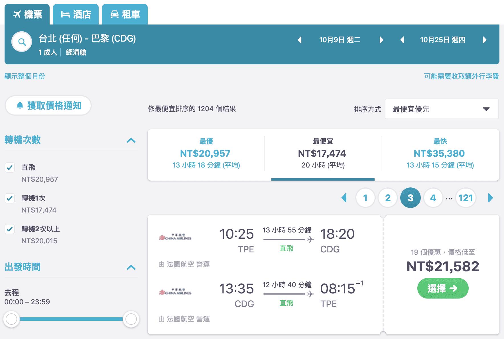華航/法航共營直飛巴黎航班特價,9~12月最低21K起~(查票日期:107.6.6)