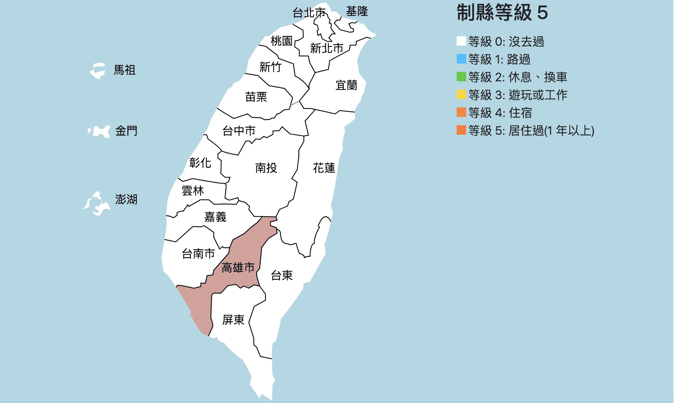 進階版台灣制縣等級/制島等級,比拼日本詳細版本喔~天兒,還有多少台灣要完成啊?!