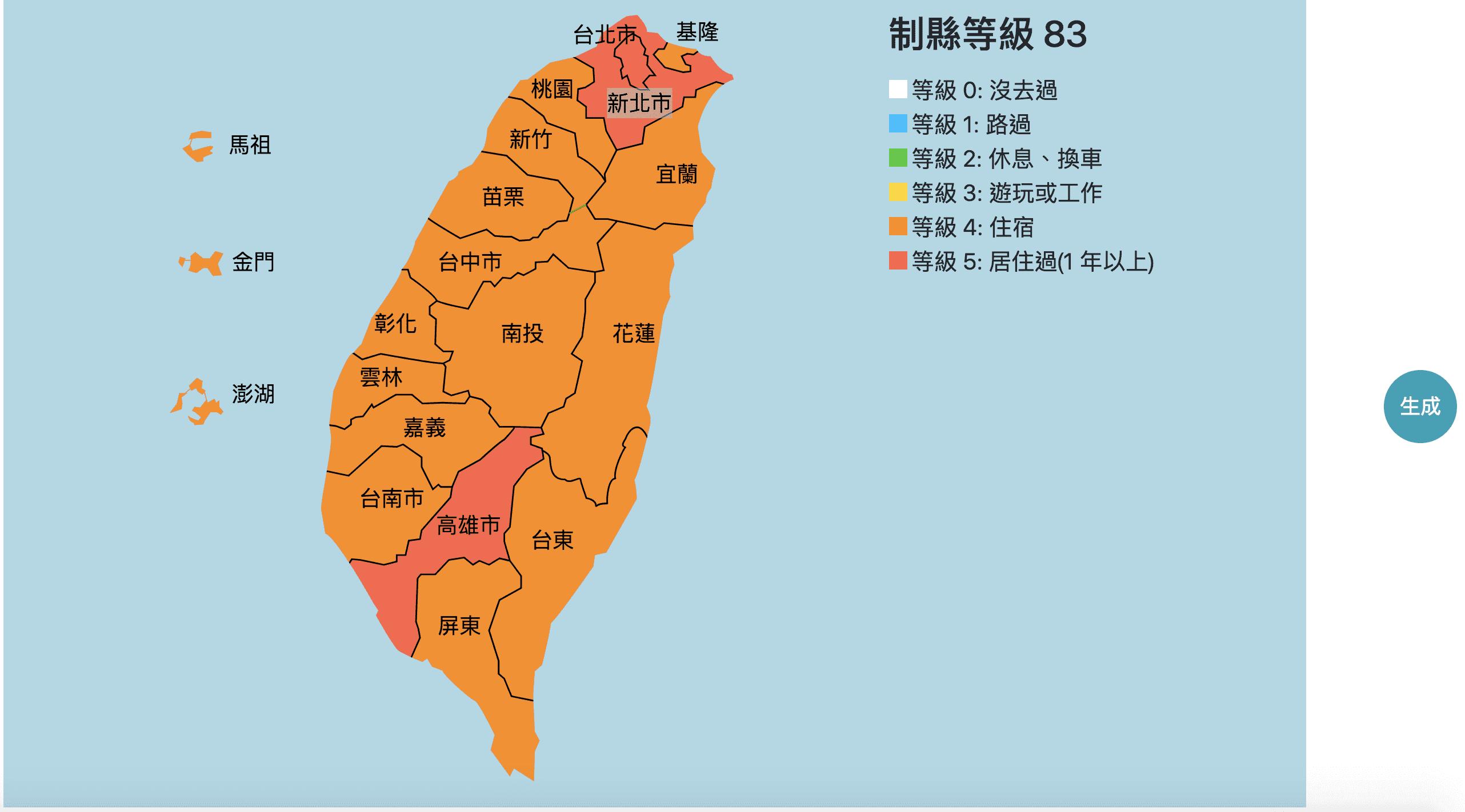即時熱門文章:進階版台灣制縣等級/制島等級,比拼日本詳細版本喔~天兒,還有多少台灣要完成啊?!