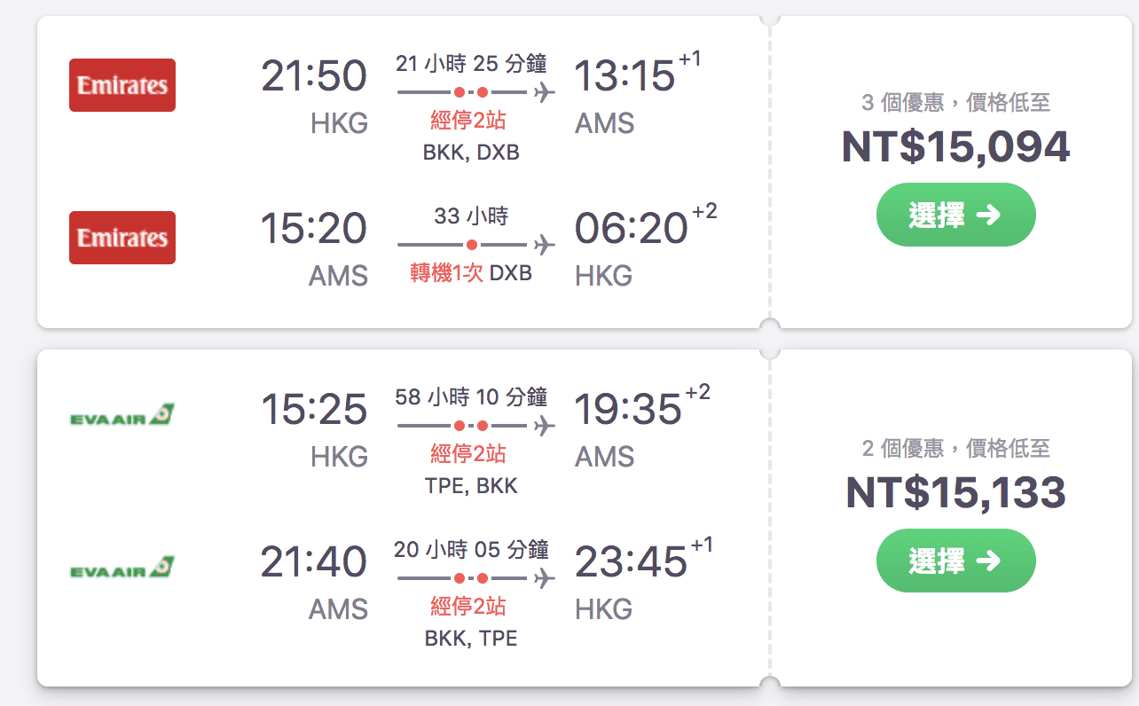 豪華阿酋低價,外站出發飛阿姆斯特丹,14K~(查價:107.6.10)