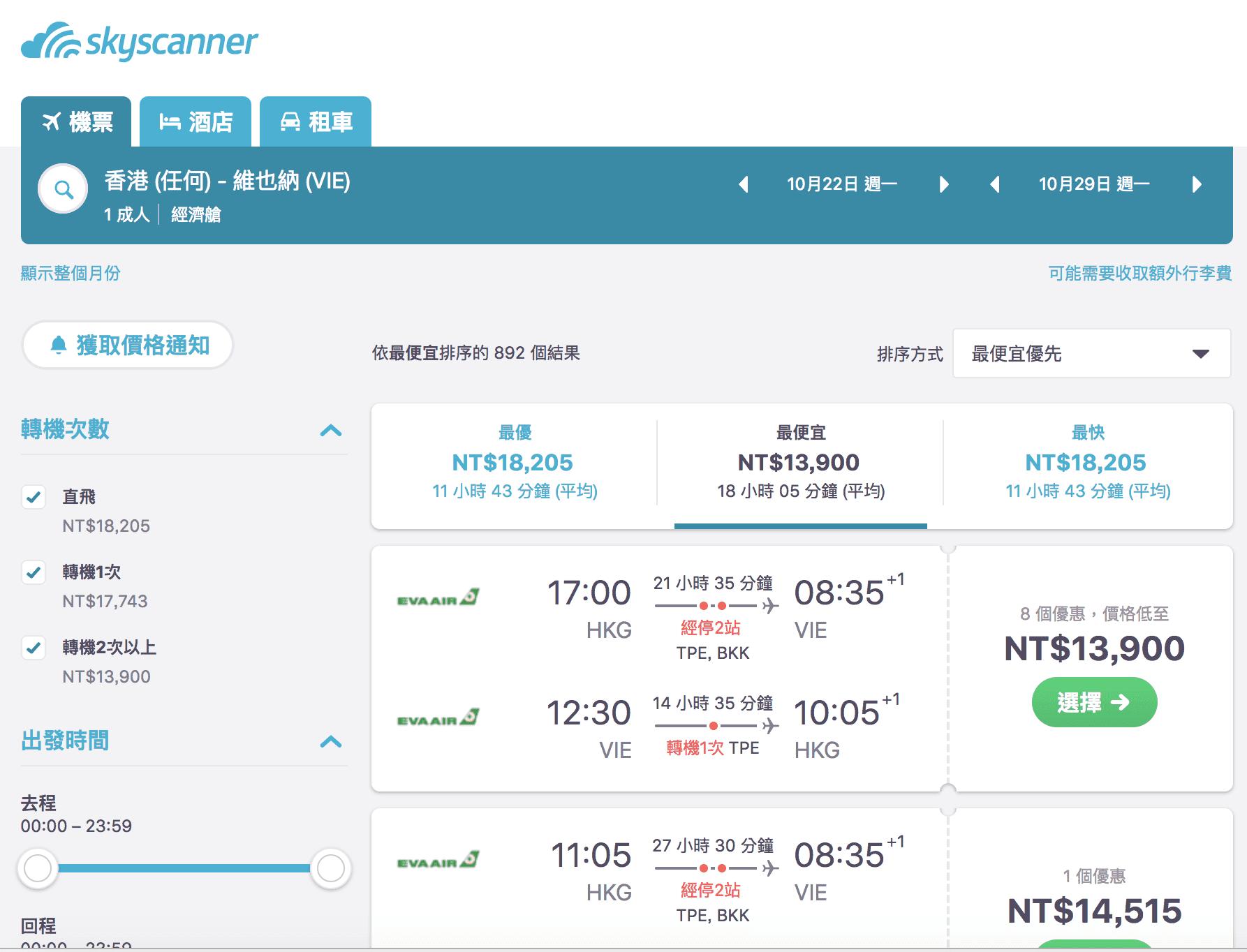 長榮外站出發歐洲,11月底13K起~巴黎維也納都低價(查票:107.6.18)