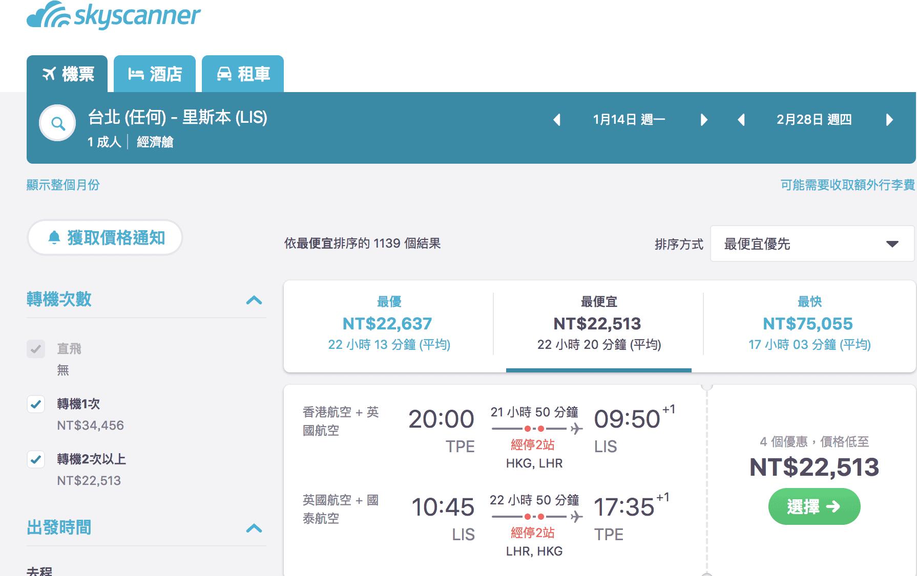 網站近期文章:英航寒假歐洲機票特價,最低20K起~要不去冰島看極光、要不往南歐去度假吧~(查票時間:107.6.23)