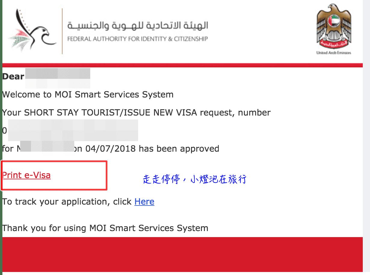阿布達比簽證申請|過境/入境UAE阿拉伯大公國簽證辦理教學,DIY自己辦理很簡單~
