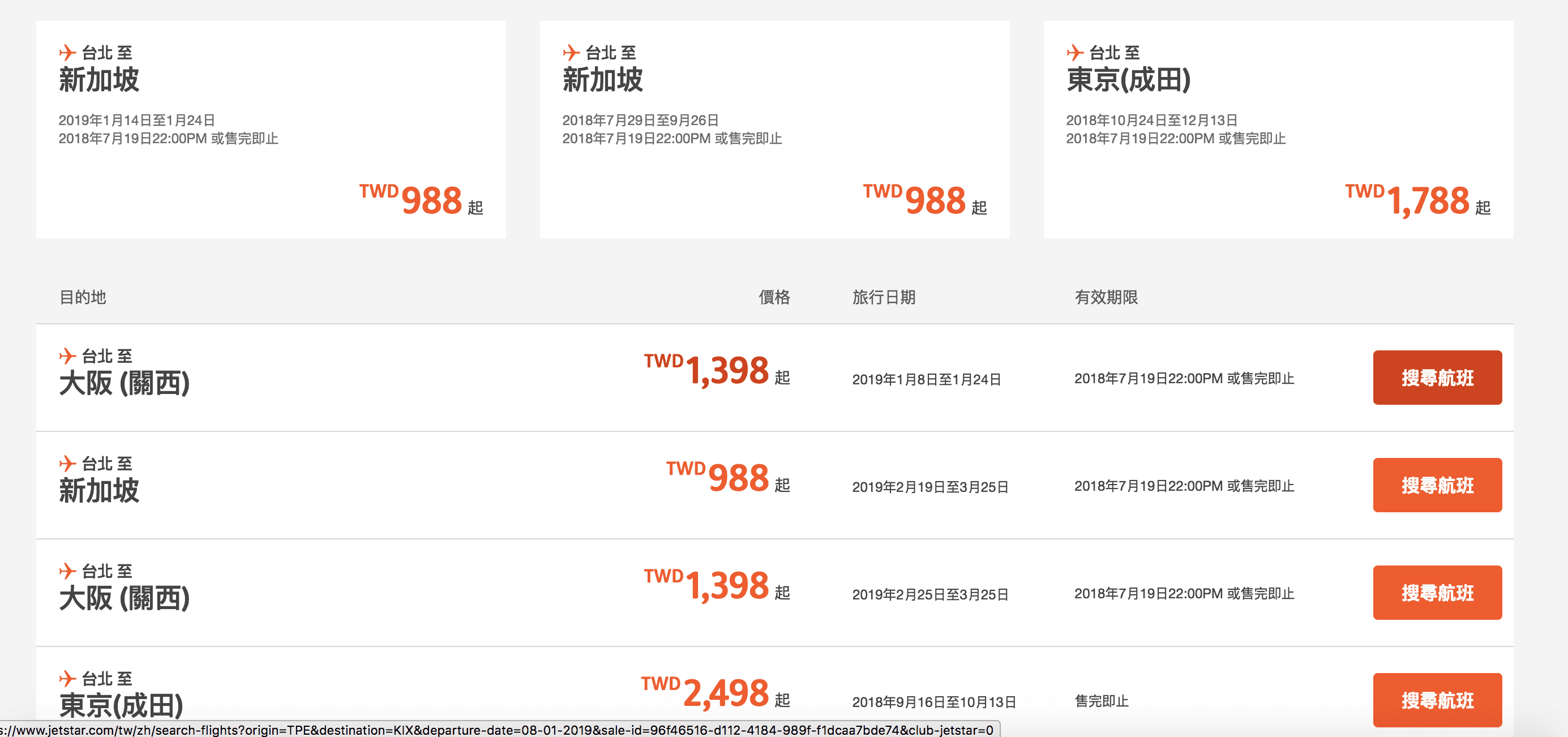 網站近期文章:捷星特價喔!可以買到賞楓、冬季以及2/25之後到3/25之前的票價~最低來回4.5K~(查票:107.7.17)