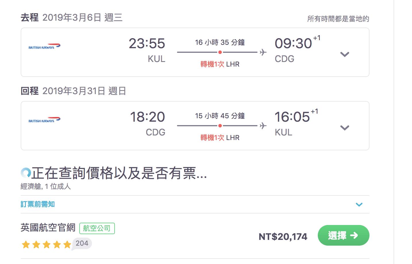 英航外站吉隆坡出發,3月促銷~18~20K(查票:107.7.22)