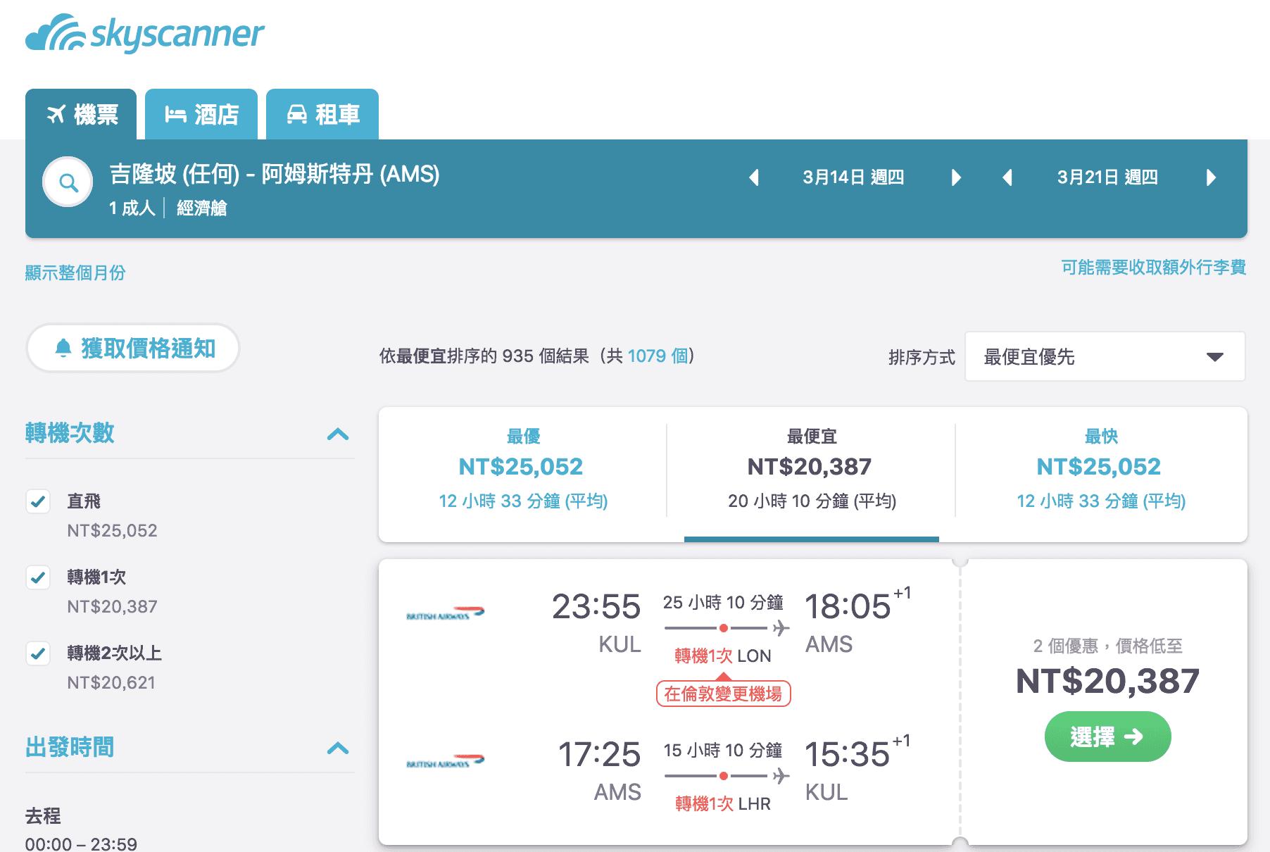 網站近期文章:英航外站吉隆坡出發,3月促銷~18~20K(查票:107.7.22)