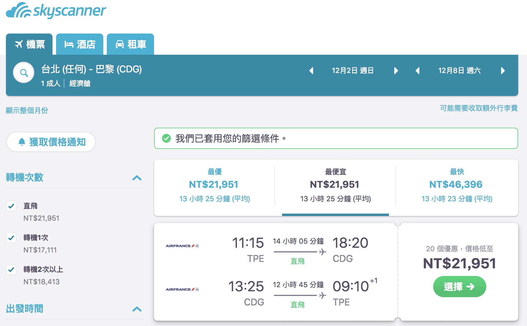 法航直飛巴黎,23K,節省飛行時間當天就到巴黎去旅行~(查票:107.7.22)