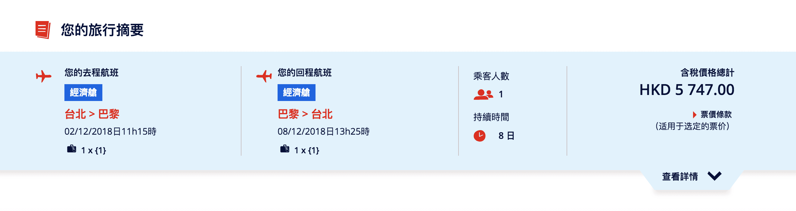 網站近期文章:法航直飛巴黎,23K,節省飛行時間當天就到巴黎去旅行~(查票:107.7.22)