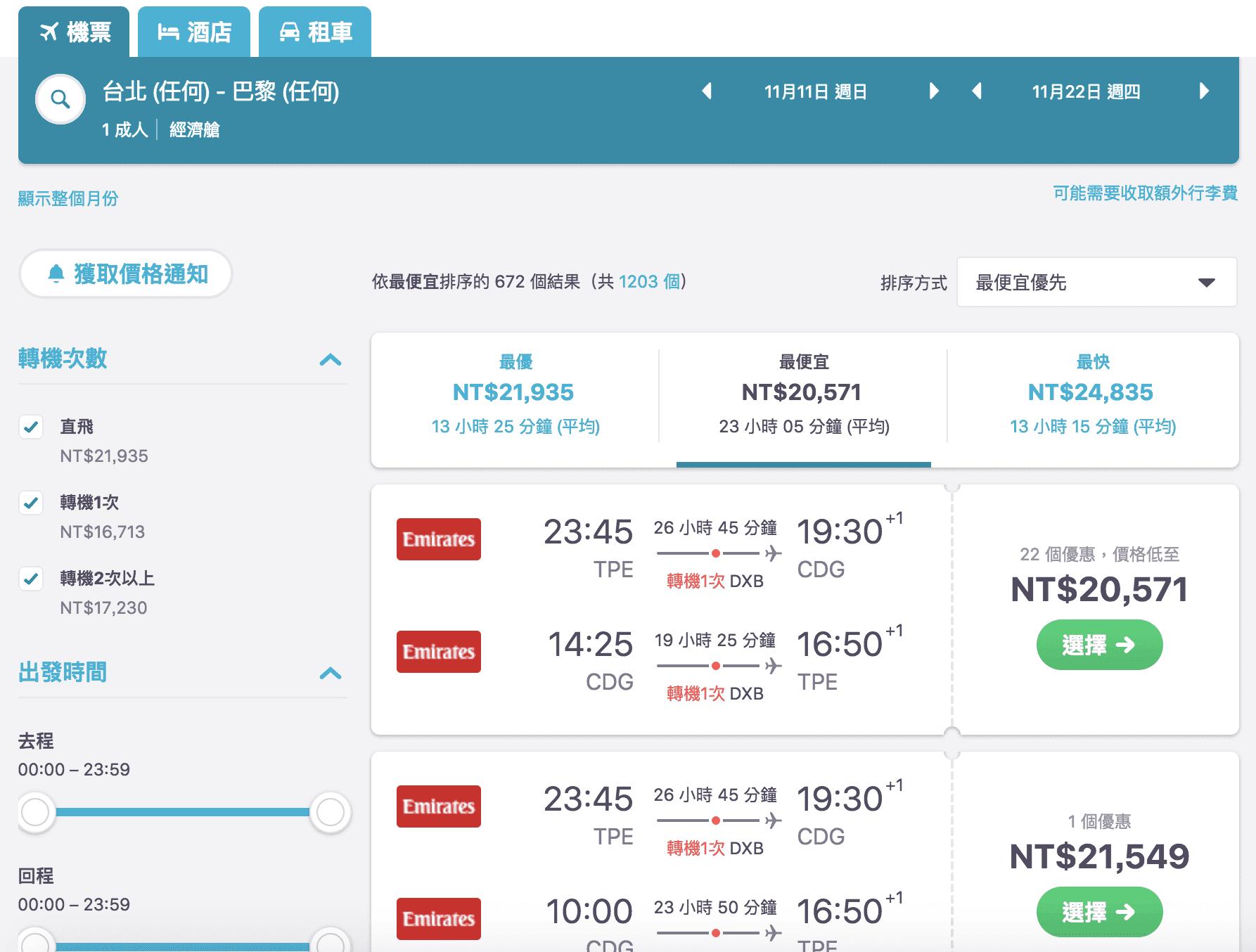 歐洲便宜機票|台北巴黎阿酋VS法航華航共營航班促銷,到底該怎麼選?以台北巴黎段的幾個重點分析~