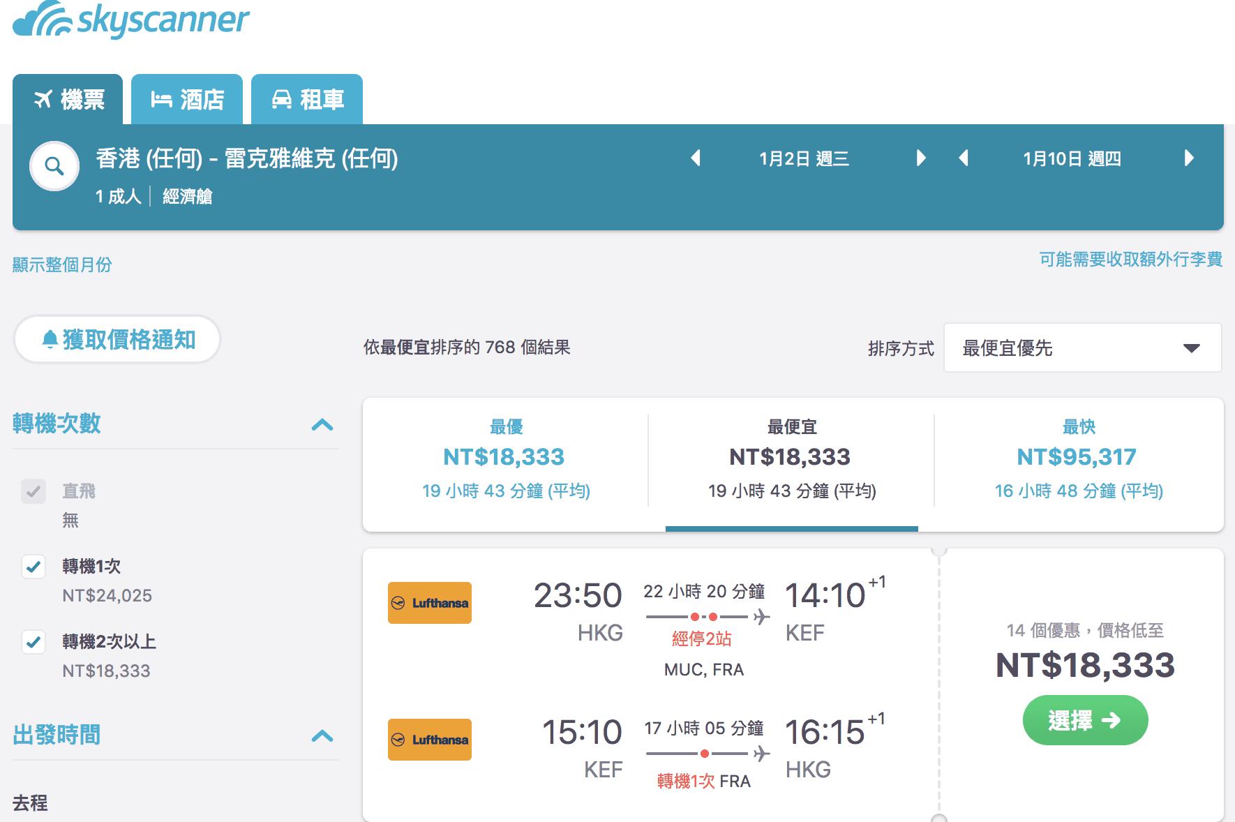 網站近期文章:漢莎航空冬季春季特價,外站香港出發、冰島布拉格最低13K起~(查票:107.8.11)