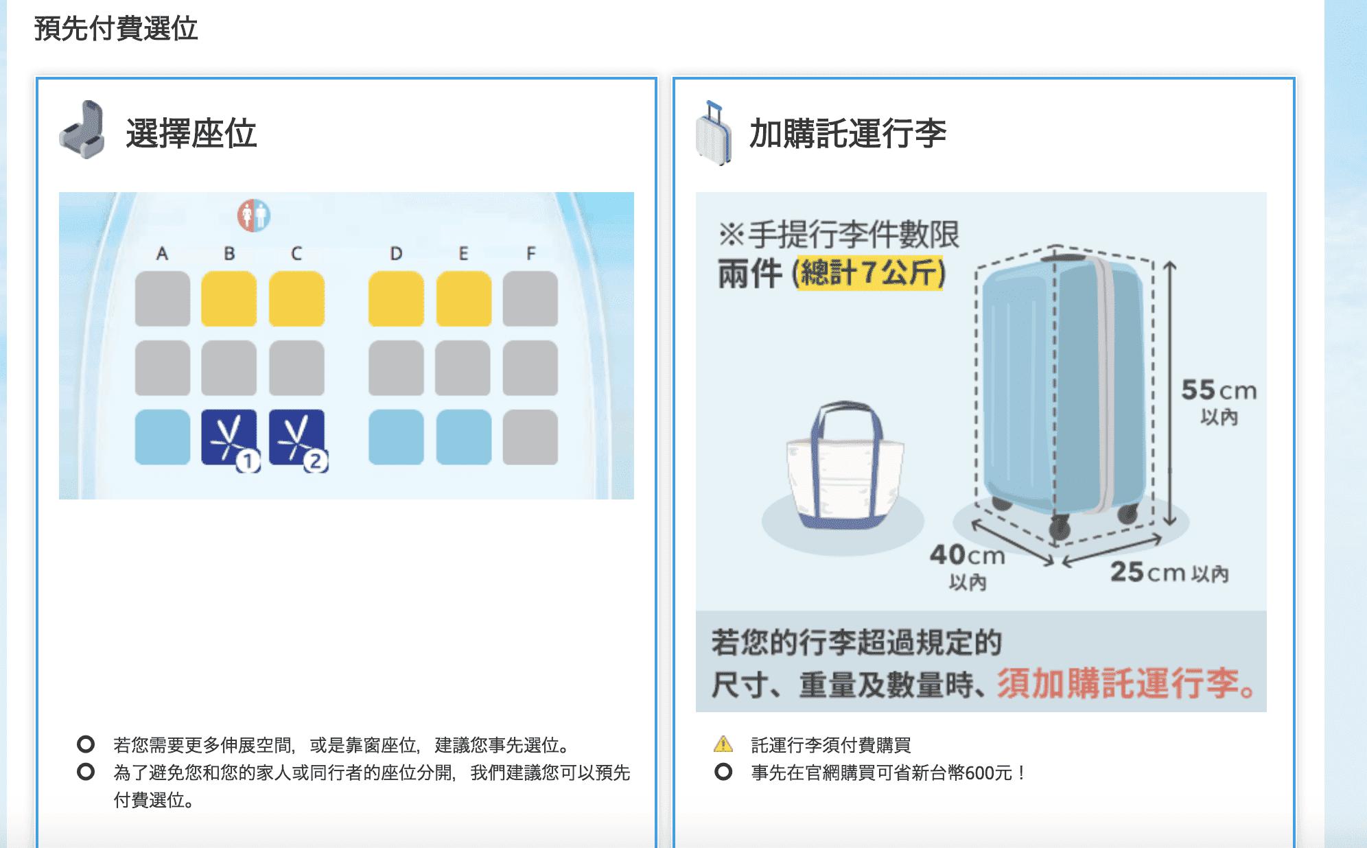 香草12/31前票價促銷,8/24 14:00起~賞楓、年底跨年票價初探~