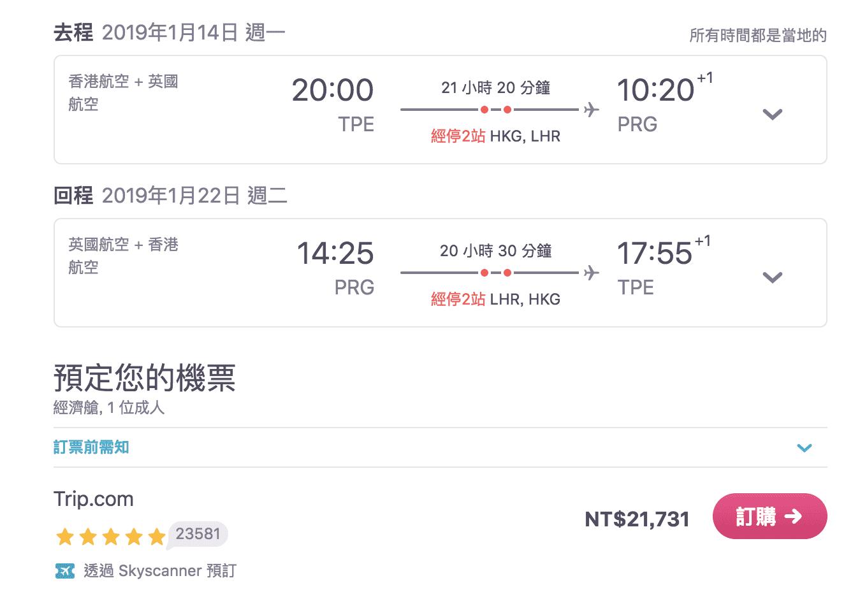 台北布拉格/香港布拉格票價總整理,冬天旅行布拉格也有另一番美好~15K起~(查票:107.8.31)