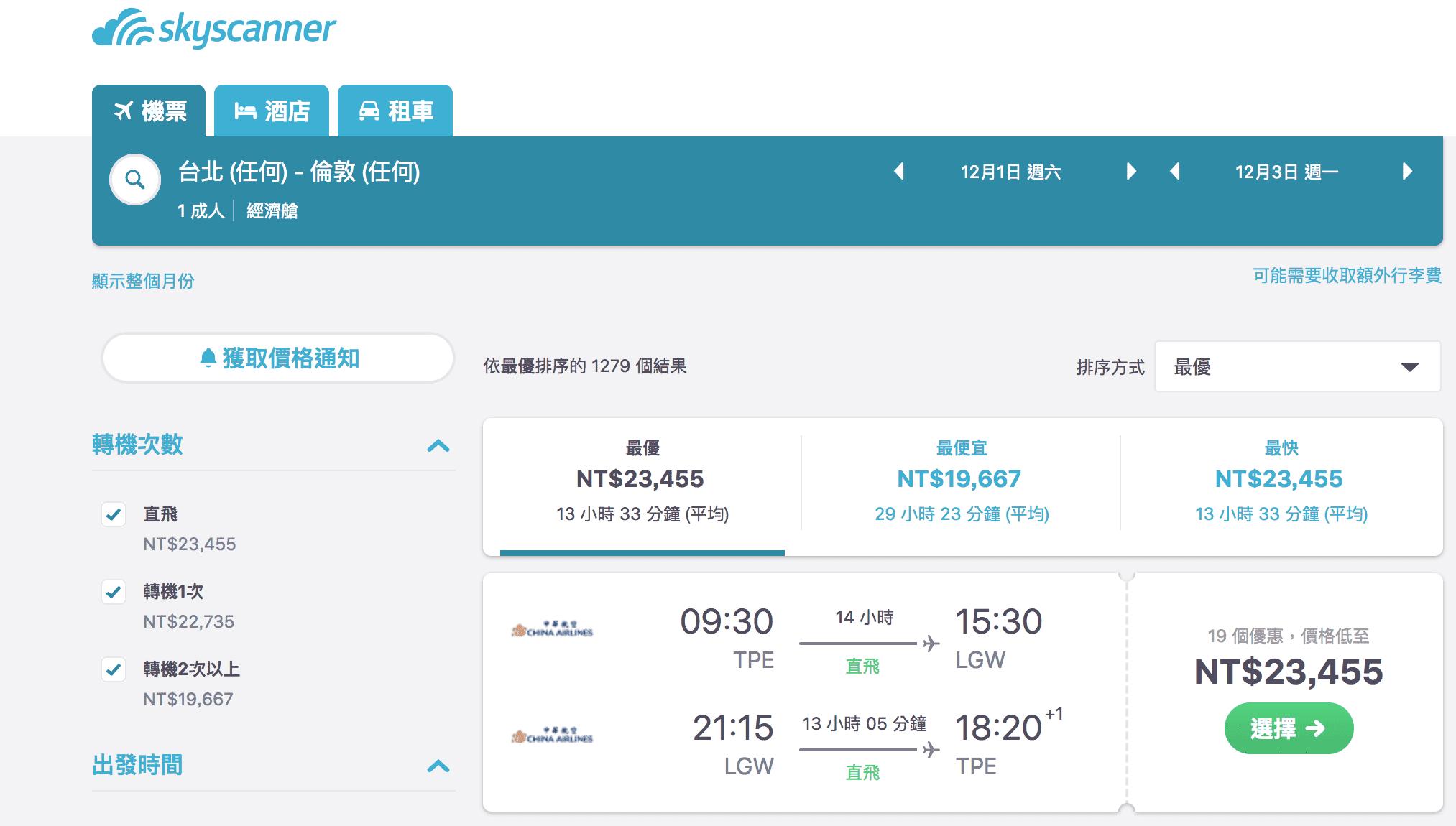 台北倫敦「直飛」華航特價,3月前都有23K喔~(查票: 107.9.9)