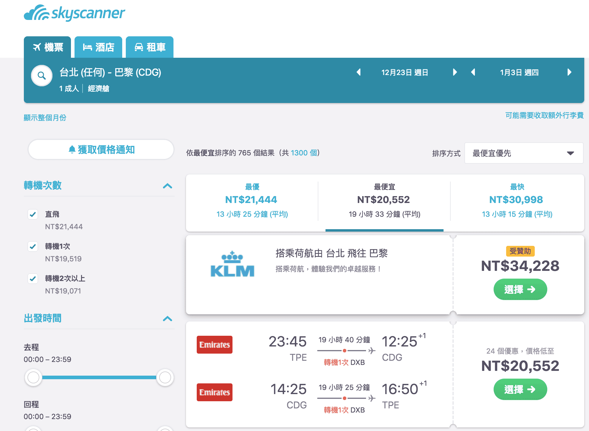 土豪阿酋促銷,台北巴黎/台北倫敦最低21K起,全程A380豪華飛機(查票:107.9.11)