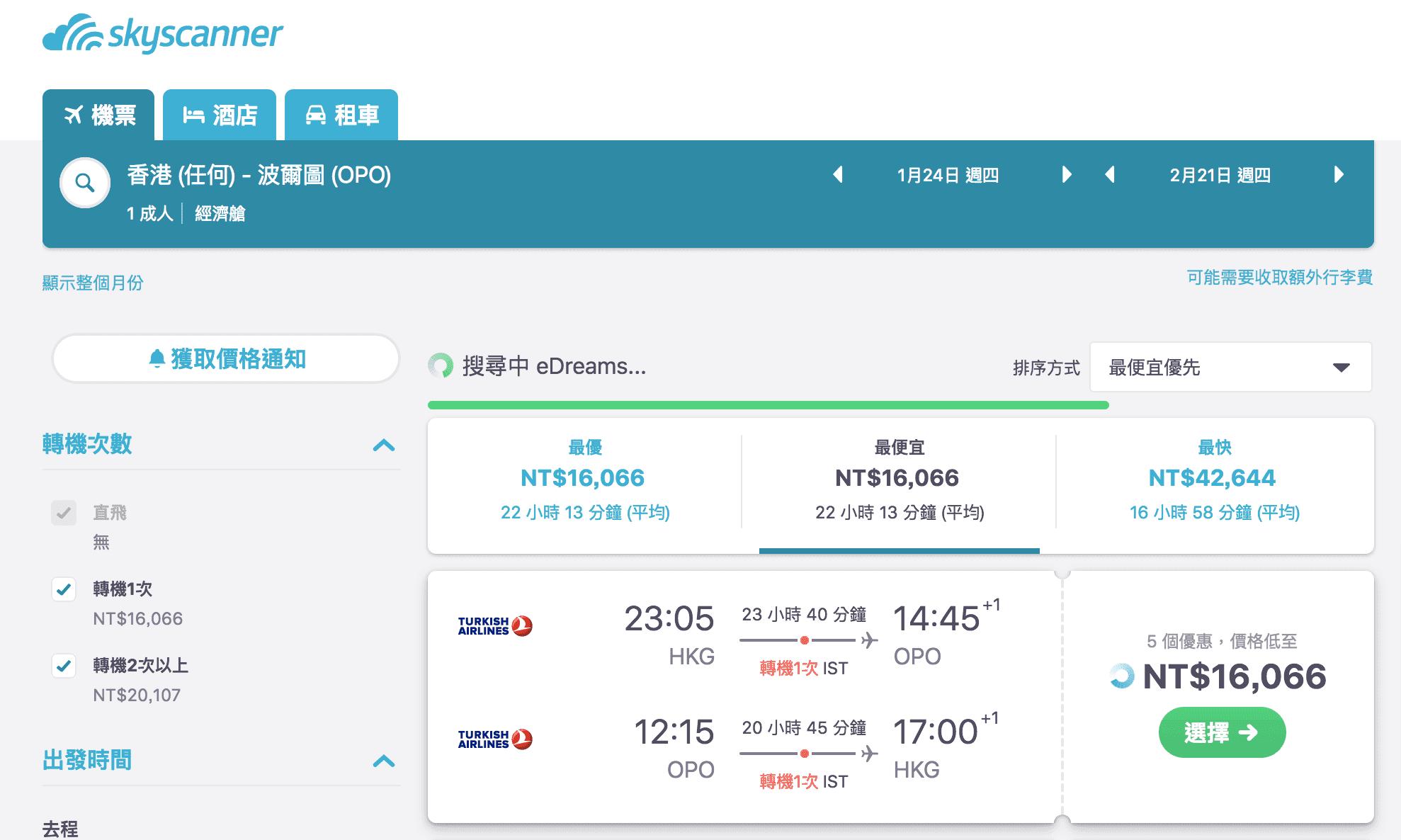 土耳其航空外站寒假出發波爾圖特價,15K起~(查票:107.9.11)