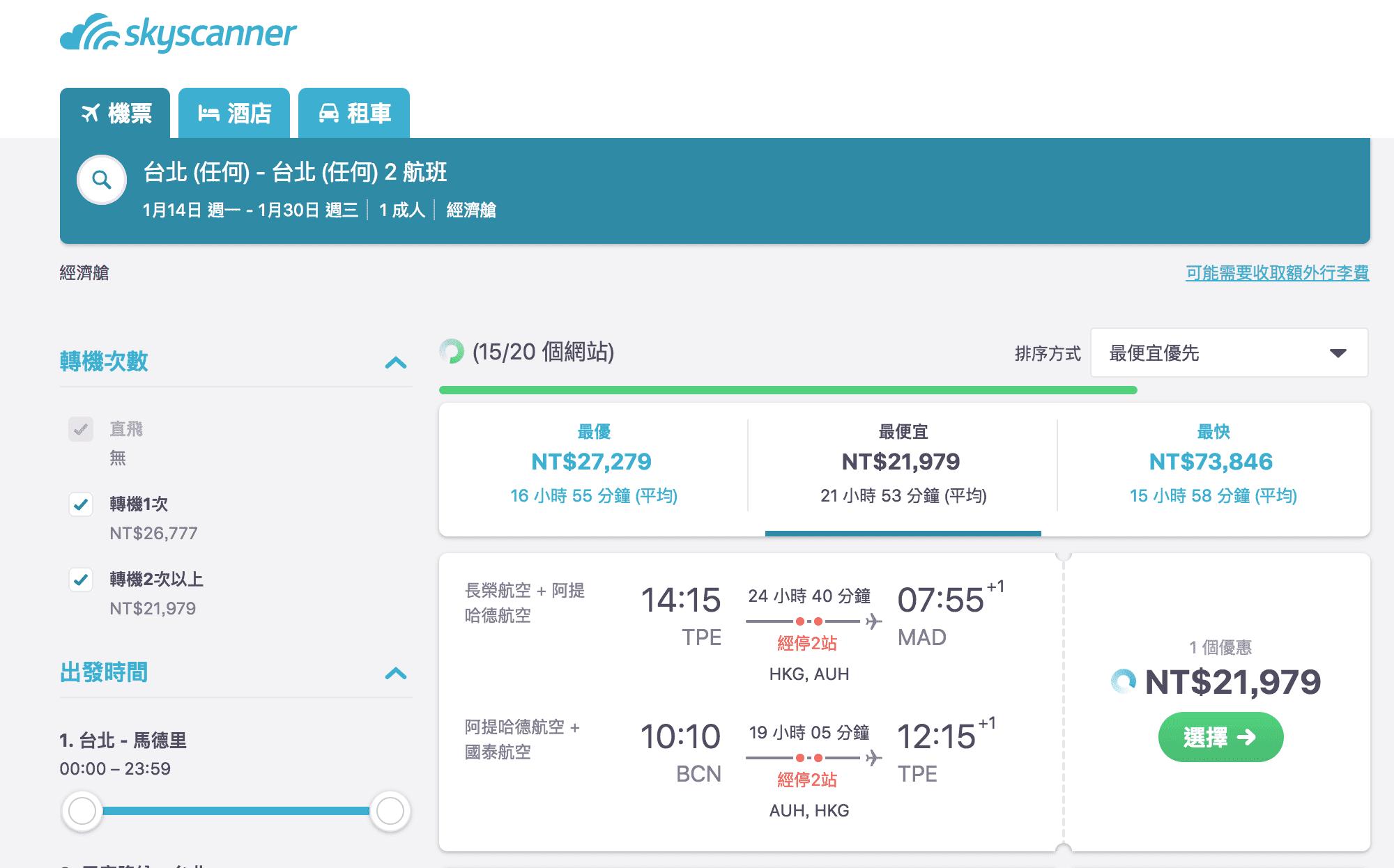台北西班牙阿提哈德OTA全面特價,最低20K起,馬德里進、巴賽隆納出(查票:107.9.13)