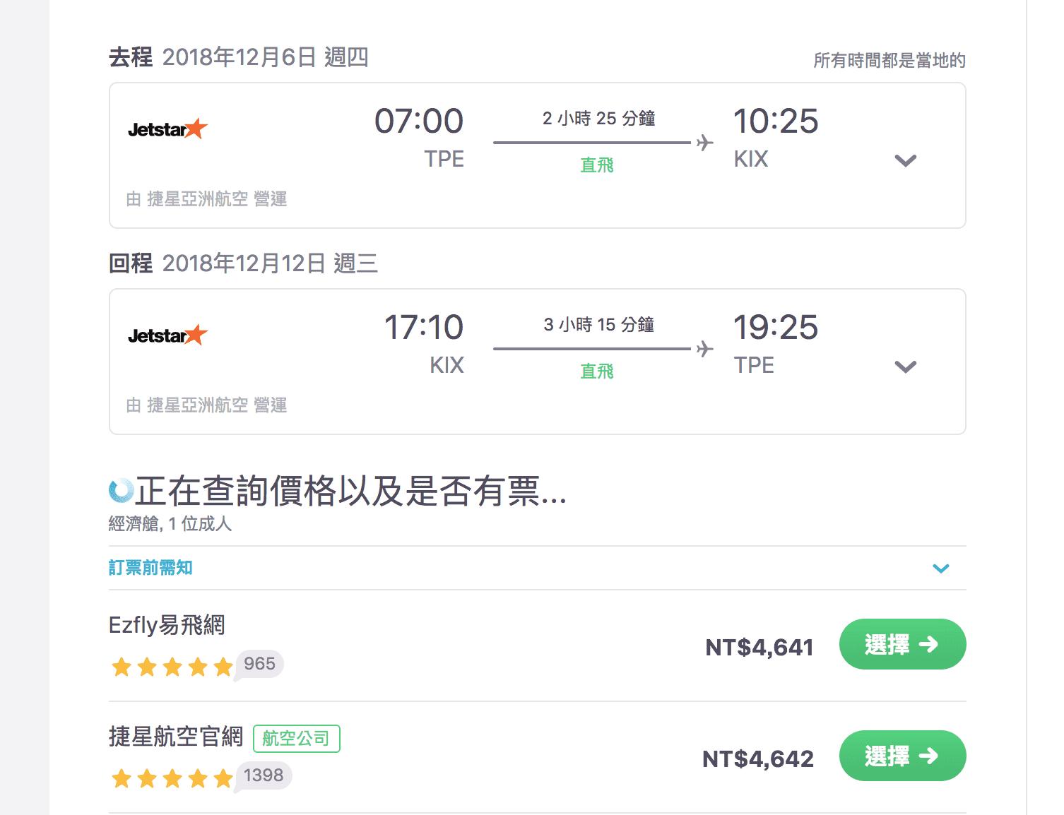 捷星會員限定特價,500元台幣起~(查票:107.9.18)