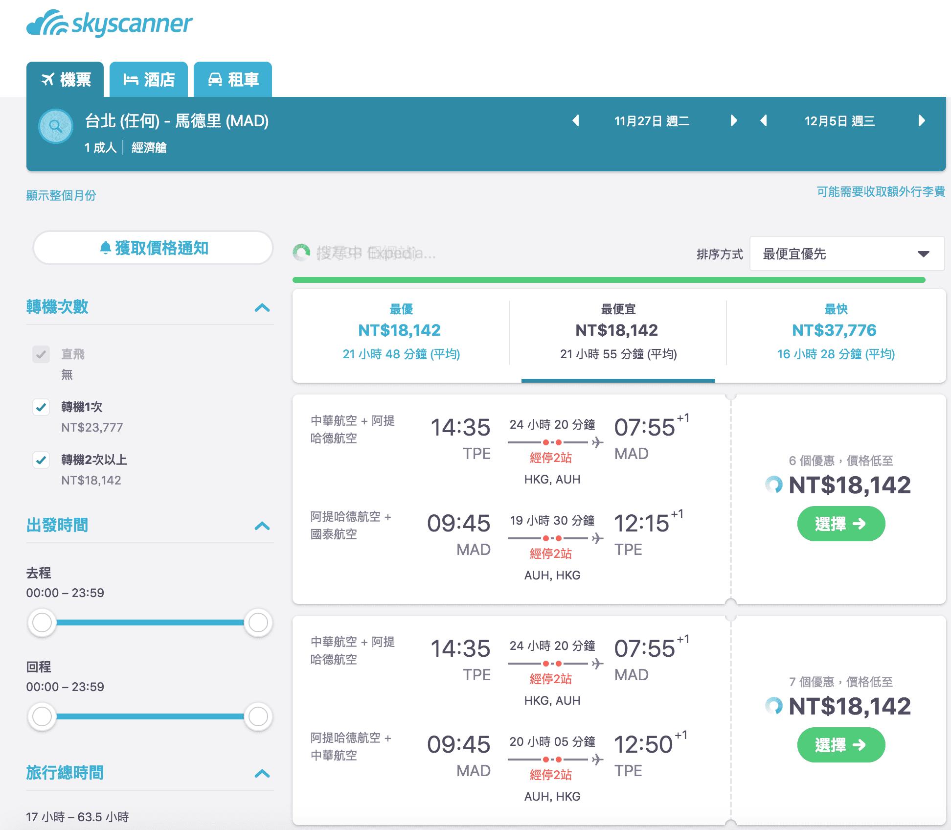即時熱門文章:超狂阿提哈德,2月前歐洲線全面18K起,含不同點進出開口機票~(查票:107.9.19)