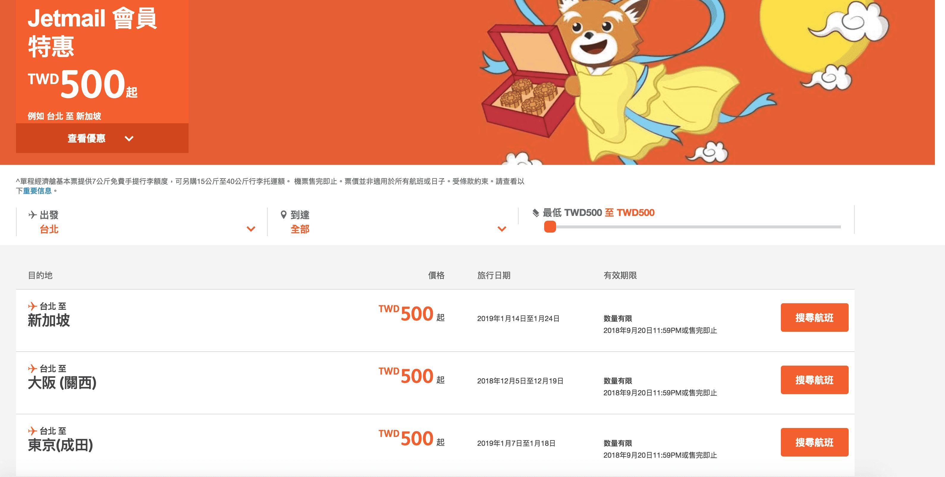 即時熱門文章:捷星台灣發限定期間月餅價格,低價500元起~新加坡超值特價中(查價:107.9.20)