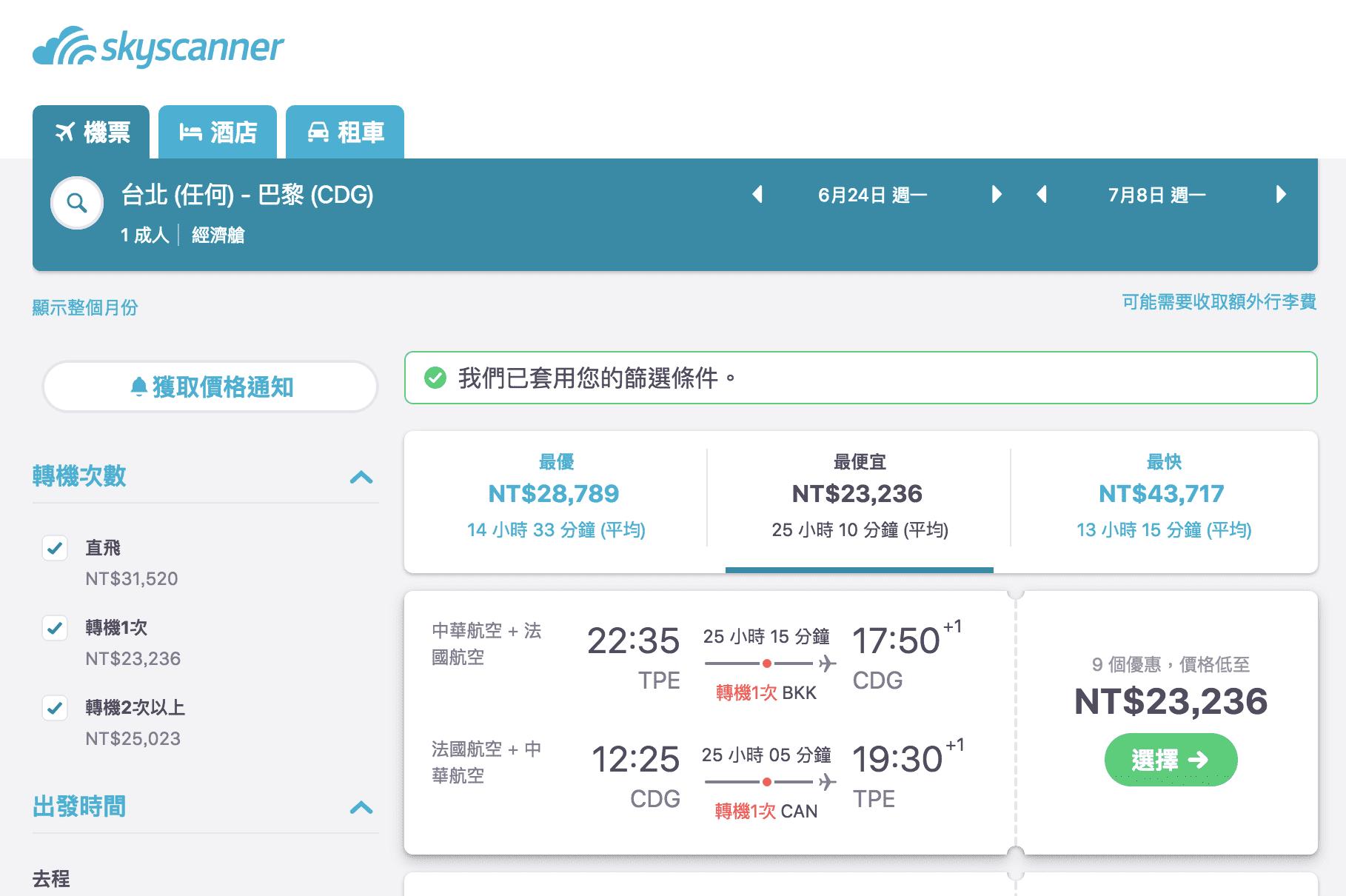 2019暑假歐洲機票便宜票價參考,在不便宜當中找便宜,暑假機票這樣想,巴黎倫敦為例~(查票:107.9.22)