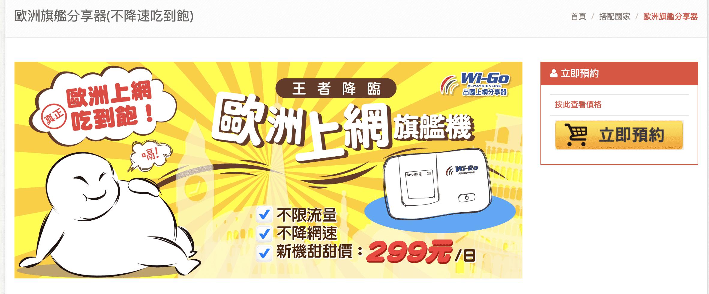 歐洲上網不降速4G吃到飽推薦|Wigo給你免擔心的旅行網路流量,完全吃到飽不降速、網速比飯店還快~獨家折扣優惠~