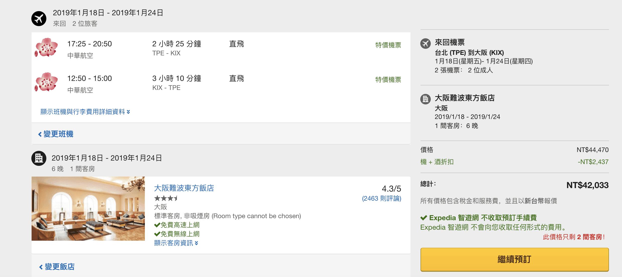 寒假/賞櫻超優惠,日本線優惠旅行這樣買,也不會太貴喔~(查票:107.9.22)